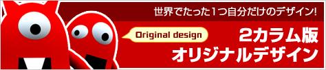 [2カラム版] オリジナルデザイン