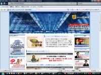 ビジネスブログの制作例