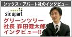 グリーンツリー社長 森田健太郎のインタビュー
