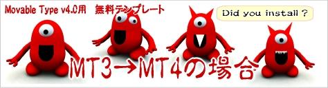 MT3からMT4にした場合のテンプレートインストール方法