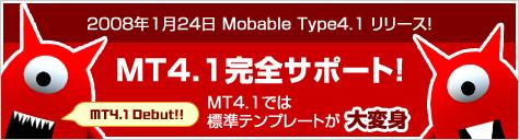 Mobable Type4.1(MT4.1)への対応