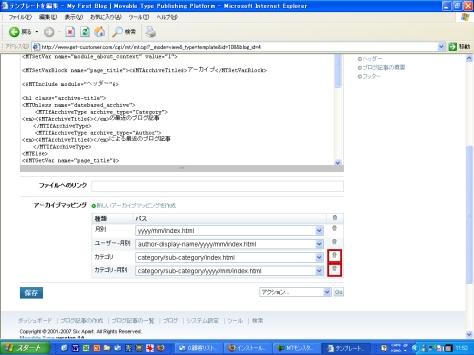 アーカイブマッピングのカテゴリとカテゴリ月別の削除