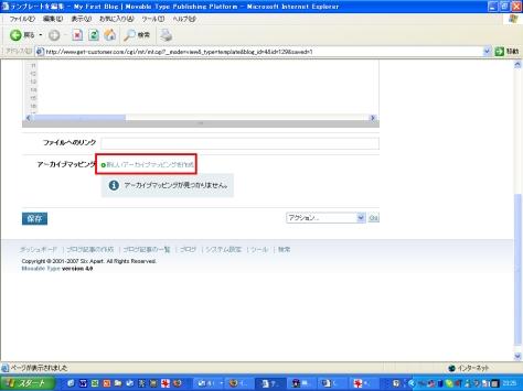 「新しいアーカイブマッピングを作成」をクリック