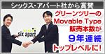 MovableType(MT)販売トップクラス