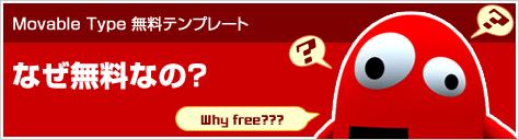 なぜ無料なの?